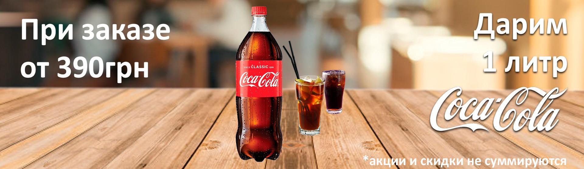 Cola в подарок